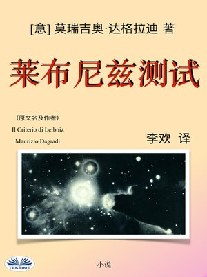 cover image of 莱布尼兹测试
