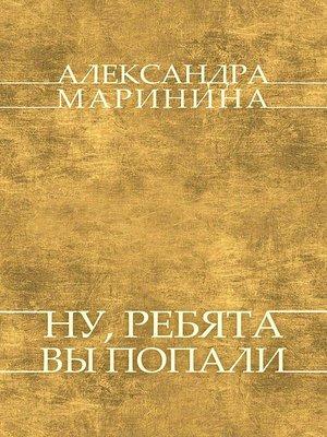 cover image of Nu, rebjata,  vy popali