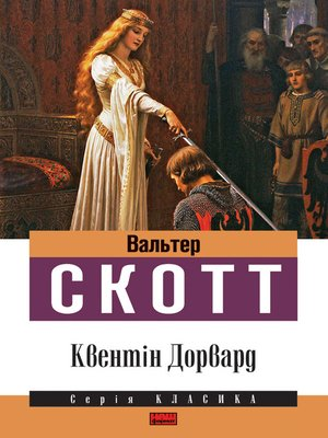 cover image of Квентін Дорвард