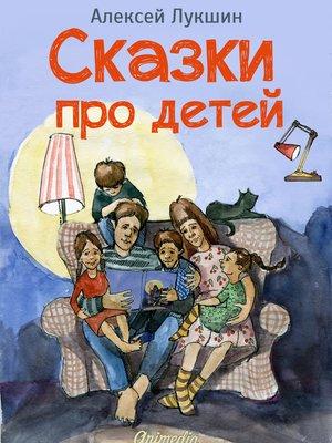 cover image of Сказки про детей. Продолжение