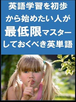 cover image of [単語リストDL付]英語学習を初歩から始めたい人が最低限マスターしておくべき英単語(リスニング前に)