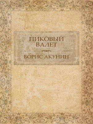 cover image of Пиковый валет