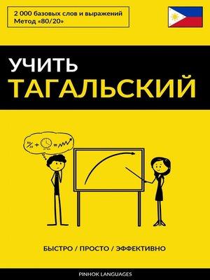 cover image of Учить тагальский--Быстро / Просто / Эффективно