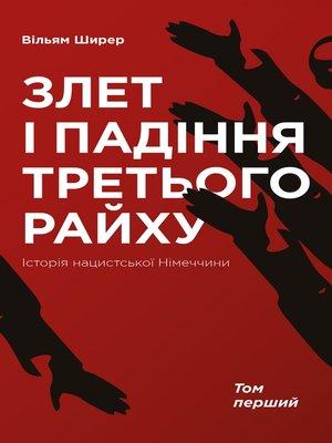 cover image of Злет і падіння Третього Райху