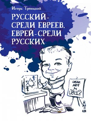 cover image of русский - среди евреев, еврей - среди русских