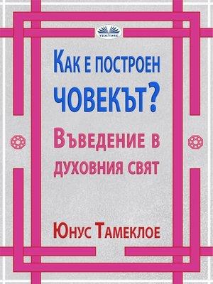 cover image of Как Е Построен Човекът?
