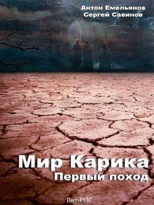 cover image of Мир Карика 2