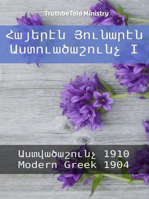 cover image of Հայերէն Յունարէն Աստուածաշունչ I