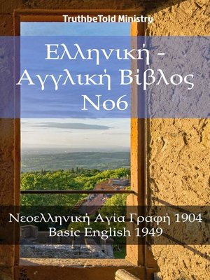 cover image of Ελληνική--Αγγλική Βίβλος No6