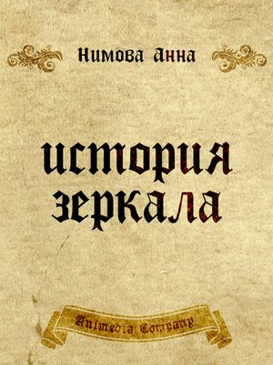 cover image of История зеркала. Две рукописи и два письма