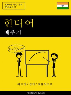 cover image of 힌디어 배우기--빠르게 / 쉽게 / 효율적으로