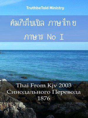 cover image of คัมภีร์ไบเบิล ภาษาไทย ภาษารัสเซีย I