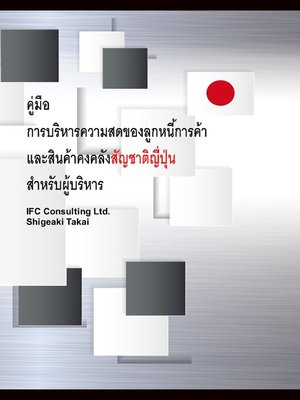 cover image of คู่มือ การบริหารความสดของลูกหนี้การค้าและสินค้า คงคลังสัญชาติญี่ปุ่นสำหรับผู้บริหาร