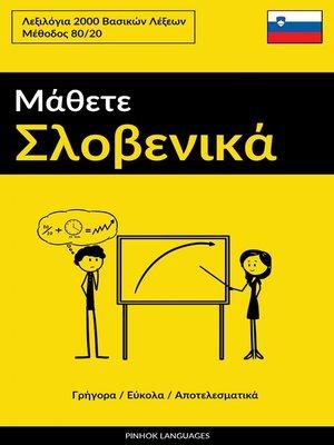cover image of Μάθετε Σλοβενικά--Γρήγορα / Εύκολα / Αποτελεσματικά