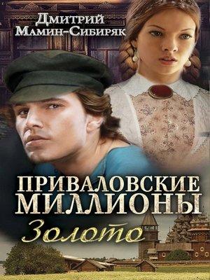 cover image of Приваловские миллионы. Золото
