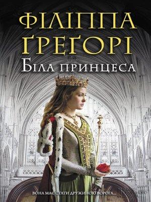 cover image of Біла принцеса (Bіla princesa)