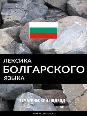cover image of Лексика болгарского языка