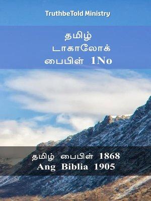 cover image of தமிழ் டாகாலோக் பைபிள் 1No