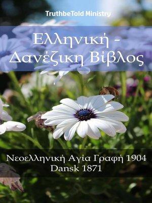 cover image of Ελληνική--Δανέζικη Βίβλος