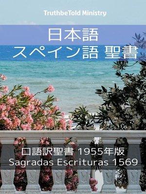 cover image of 日本語 スペイン語 聖書