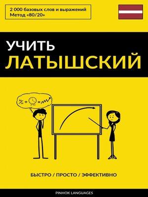 cover image of Учить латышский--Быстро / Просто / Эффективно