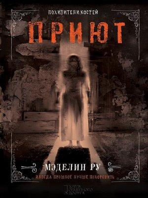 cover image of Приют. Похитители костей (Prijut. Pohititeli kostej)