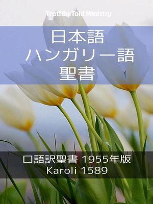 cover image of 日本語 ハンガリー語 聖書