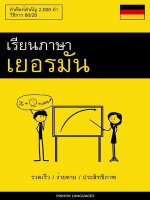 cover image of เรียนภาษาเยอรมัน--รวดเร็ว / ง่ายดาย / ประสิทธิภาพ