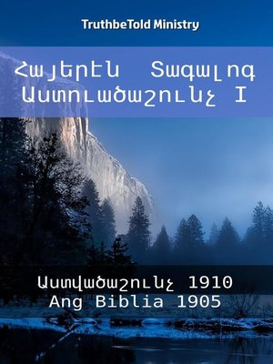 cover image of Հայերէն  Տագալոգ Աստուածաշունչ I