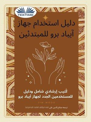 cover image of دليل استخدام جهاز آيباد برو للمبتدئين