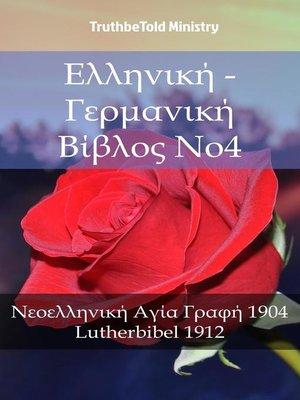 cover image of Ελληνική--Γερμανική Βίβλος No4
