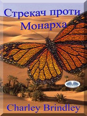 cover image of Стрекач Проти Монарха