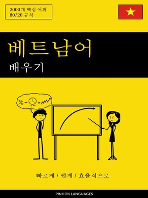 cover image of 베트남어 배우기--빠르게 / 쉽게 / 효율적으로