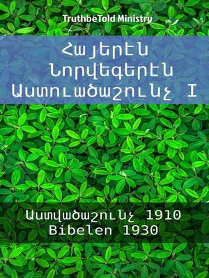 cover image of Հայերէն Նորվեգերէն Աստուածաշունչ I