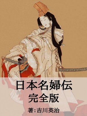 cover image of 日本名婦伝完全版