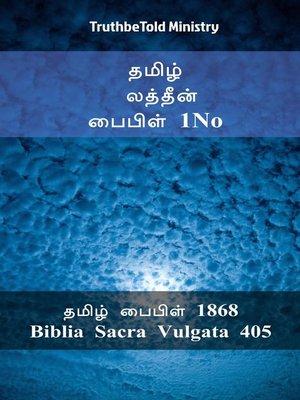 cover image of தமிழ் லத்தீன் பைபிள் 1No