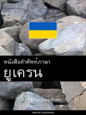 cover image of หนังสือคำศัพท์ภาษายูเครน