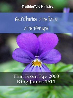 cover image of คัมภีร์ไบเบิล ภาษาไทย ภาษาอังกฤษ No2