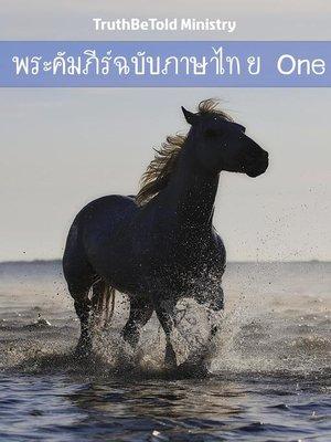 cover image of พระคัมภีร์ฉบับภาษาไทย One