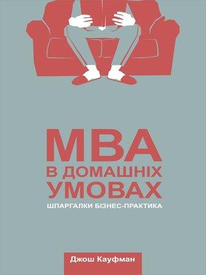 cover image of МВА в домашніх умовах