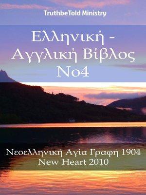 cover image of Ελληνική--Αγγλική Βίβλος No4