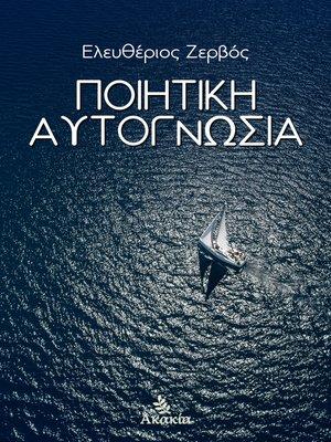 cover image of Ποιητική Αυτογνωσία