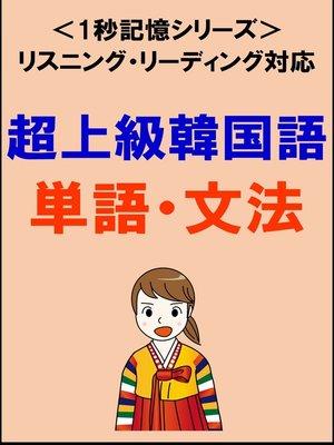 cover image of 超上級韓国語:2000単語・文法(リスニング・リーディング対応、通訳翻訳レベル)1秒記憶シリーズ