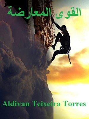 cover image of القوى المعارضة