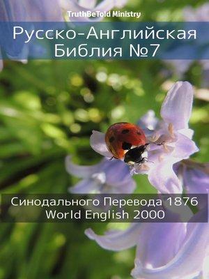 cover image of Русско-Английская Библия №7