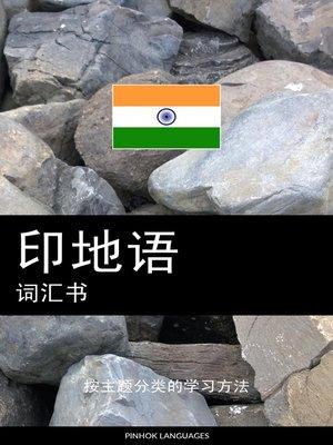 cover image of 印地语词汇书