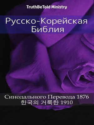 cover image of Русско-Корейская Библия