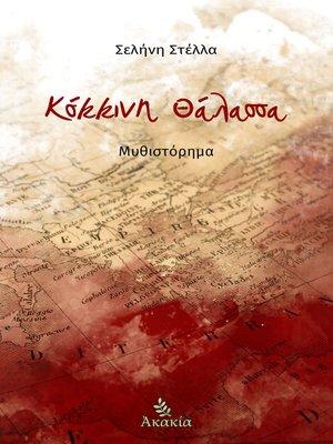 cover image of Κόκκινη θάλασσα