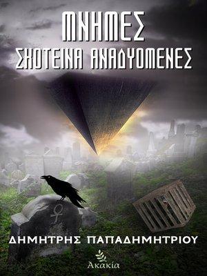 cover image of Μνήμες Σκοτεινά Αναδυόμενες
