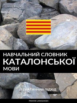 cover image of Навчальний словник каталонської мови